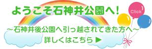 ようこそ石神井公園へ! ~石神井公園へ引っ越されてきた方へ~ 詳しくはこちら