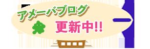 アメーバブログ更新中!